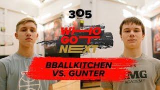 WHOGOTNEXT. Episode 3. Basketball Kitchen vs. Гюнтер. Улучши свой бросок.