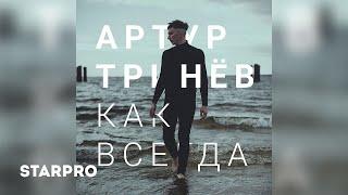Смотреть клип Артур Тринев - Как Всегда