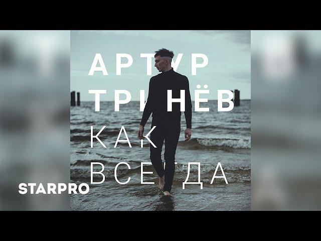 Артур Тринев - Как всегда (Mood Video)