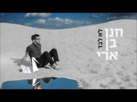 חנן בן ארי - לא לבד | Hanan Ben Ari - Lo Levad