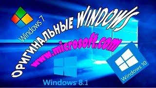 Где скачать оригинальный образ Windows 7, Windows 8.1, Windows 10