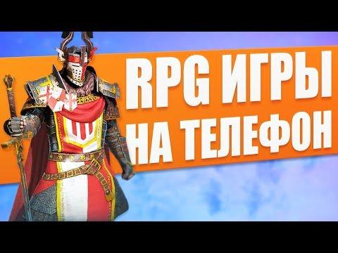 Подборка RPG игр на Android и IOS | Online и Offline
