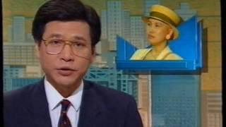 1993年10月25日陳百強逝世和余绮霞出殯同—日新聞