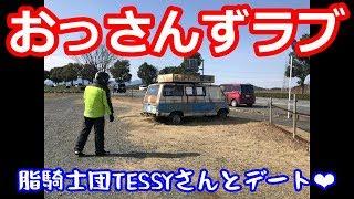 おっさんずラブ❤脂騎士団TESSYさんとデート【NC750Xモトブログ】