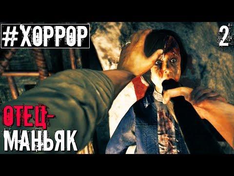 Хоррор The Beast Inside #Прохождение #2 ► МОЙ ОТЕЦ - УБИЙЦА