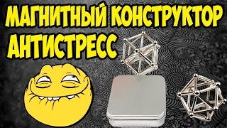Магнитный конструктор антистрес + КОНКУРС