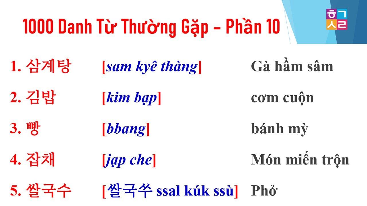 [Phần 10] 명사 1000단어 | 1000 Danh Từ Tiếng Hàn Thông Dụng | Hàn Quốc Sarang