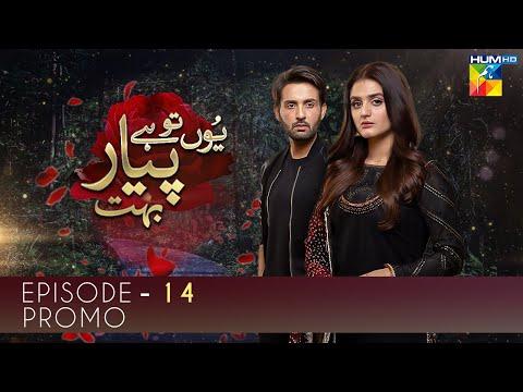 Download Yun Tu Hai Pyar Bohut Episode 14 | Promo | HUM TV | Drama