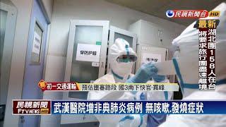 中武漢肺炎確診逼近1300例 病逝攀升41人-民視新聞