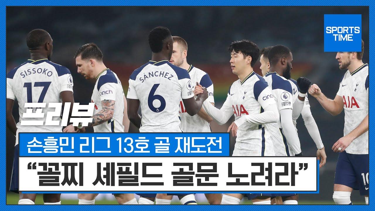 손흥민 '리그 13호 골' 재도전… 토트넘 vs 셰필드 유나이티드 프리뷰 | 스포츠타임 Pick #SPORTSTIME