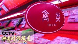 [中国财经报 ] 广东清远:鸡肉消费量增加 供应总体保持稳定 | CCTV财经