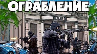 ОГРАБЛЕНИЕ ЦЕНТРАЛЬНОГО БАНКА - GTA 5 RP