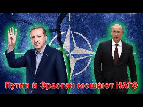 ШОК! ПУТИН и ЭРДОГАН мешают НАТО! Новости сегодня, новости мира, новости дня, последние новости