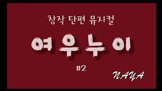 [NAYA MUSICAL] 여우누이 2편 l 창작 단편…