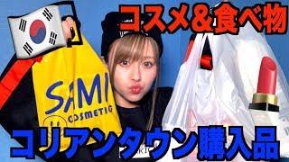【韓国🇰🇷】コリアンタウン購入品大量!! thumbnail