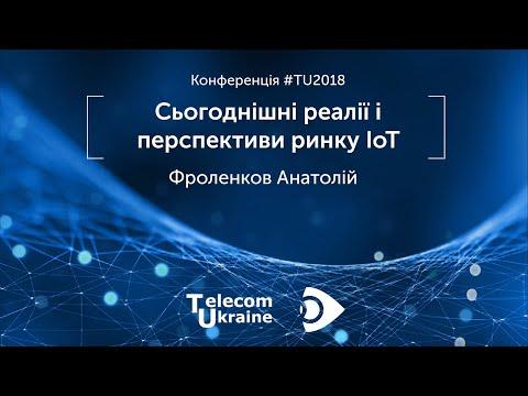 Telecom Ukraine 2018 | Сьогоднішні реалії і перспективи ринку IoT.  Фроленков Анатолій
