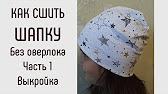 Шапки - YouTube