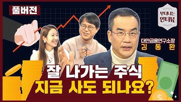 반도체·전기차? 잘나가는 주식 지금이라도 살까요?(ft.김동환 소장) / 부티나는 인터뷰