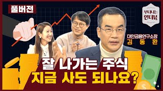 주식 투자 필승 비법 완전 다 정리해드림! (feat.…