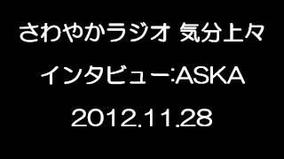 さわやかラジオ気分上々 2012/11/28