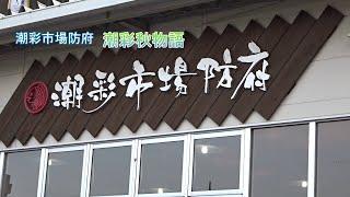 潮彩市場防府 潮彩秋物語 http://www.shiosai-hofu.jp/akimonogatari.ht...