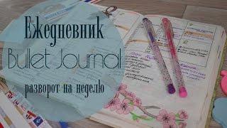 ЕЖЕДНЕВНИК  Bullet Journal. Заполняю РАЗВОРОТ НА НЕДЕЛЮ ☀ Ольга Солнце