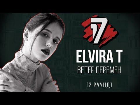 Elvira T - Ветер Перемен. ТРЕК - 2 раунд | 17 Независимый баттл