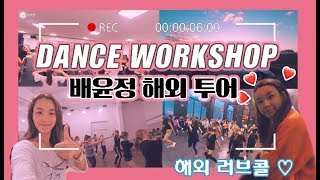 2018 배윤정 유럽 댄스 워크샵 투어|BaeYoonJung Europe Dance Workshop Tour