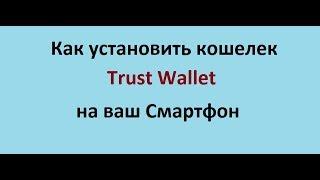 Как установить кошелёк Trust Wallet на смартфон Android, IOS