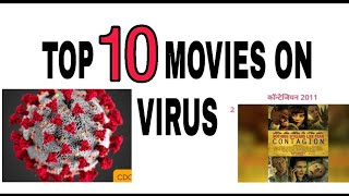 Top 10  movies on virus/pandemic?#contagion #quarantine