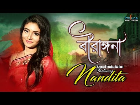 Birangona | বীরাঙ্গনা | Ahmed Imtiaz Bulbul  Feat.Nandita | Protune