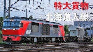 「特大貨物」シキ180 北海道入線