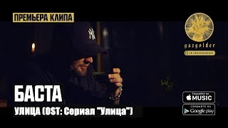 """ПРЕМЬЕРА! Баста - Улица OST: Сериал """"Улица"""" [Ростов-на-Дону]"""