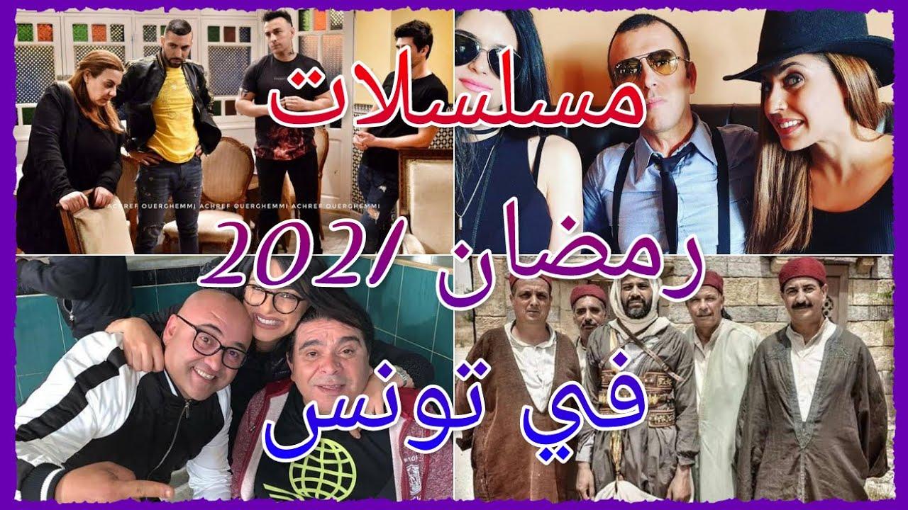 مسلسلات رمضان 2021 في تونس Youtube