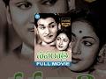 Navarathri Full Movie | ANR, Savitri, Gummadi | T Rama Rao | T Chalapathi Rao
