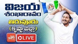 YS Jagan LIVE | YSRCP Public Meeting - Tiruvuru | Krishna District LIVE | YOYO TV Channel