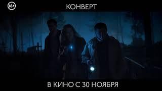 Конверт - Легенда (30 сек)