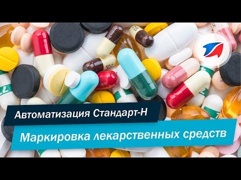 Программа автоматизации аптек и аптечных сетей: маркировка лекарственных средств (препаратов)