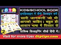 02 Children Books Layout in Indesign in Hindi - Import Word Document, Font Size Settings