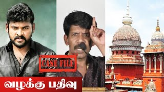 SHOCKING: Vimal, Bala மீது வழக்கு பதிவு! Controversy   Tamil Cinema