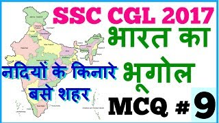 Indian Geography MCQ for ssc cgl in hindi   Important Indian Cities on Bank of Rivers   Statics GK