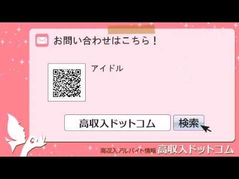 吉原・鶯谷のサウナ(ソープ)「アイドル」の風俗求人動画!