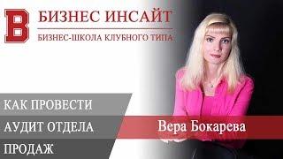 БИЗНЕС ИНСАЙТ: Вера Бокарева. Как провести аудит отдела продаж