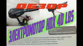 Электромотор HDX 40 LBS (обзор и испытание)