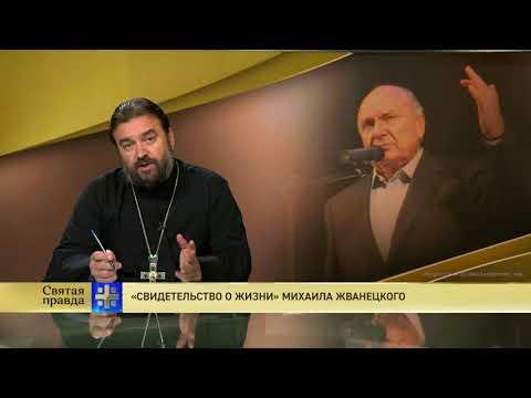 Протоиерей Андрей Ткачев. «Свидетельство о жизни» Михаила Жванецкого