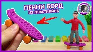 ПЕННИ БОРД - ЛЕПИМ ИЗ ПЛАСТИЛИНА. Мастер класс Видео Лепка