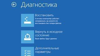 средства восстановления системы Windows 8