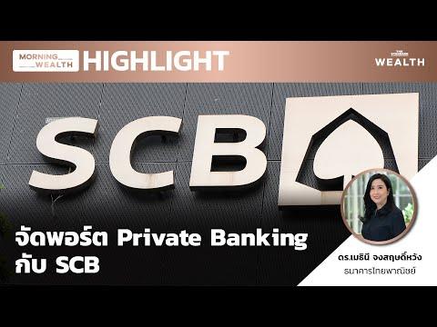 จัดพอร์ต Private Banking กับ SCB