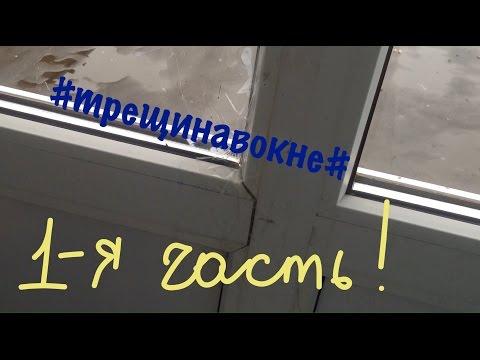 видео: Брак ПВХ окна. Часть 1-я.
