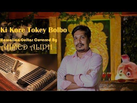 Ki kore toke bolbo - Hawaiian guitar by Ahmed Aliph